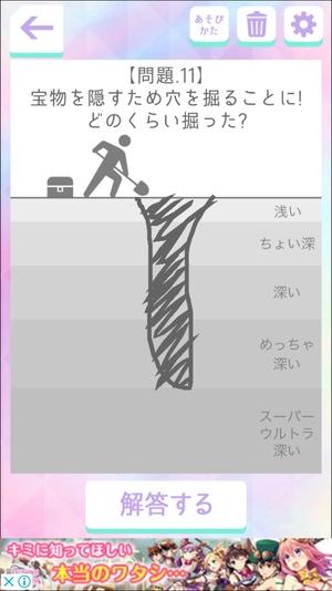 ㊙お絵かき心理テストX6