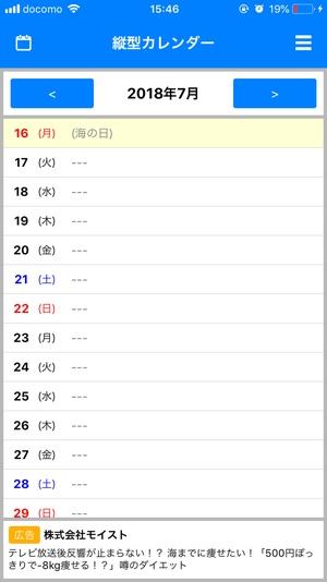縦型カレンダー&簡単メモ1