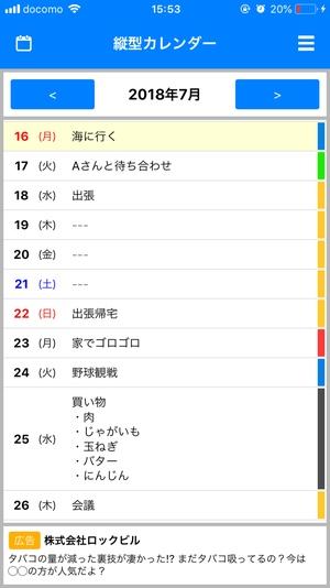 縦型カレンダー&簡単メモ3