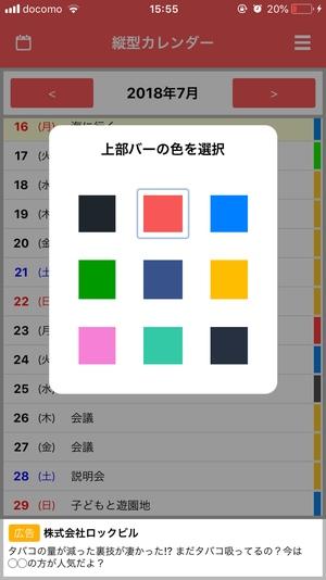 縦型カレンダー&簡単メモ5