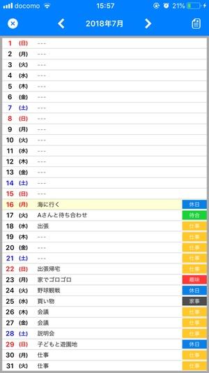 縦型カレンダー&簡単メモ10