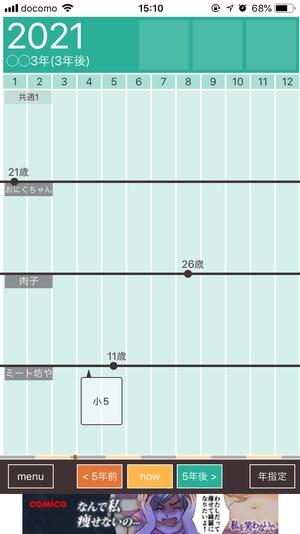 家族史年表+未来設計9