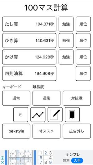 100マス計算1
