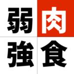 四字熟語アプリ