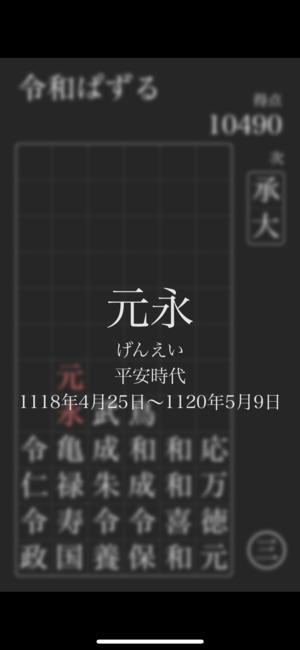 令和ぱずる4