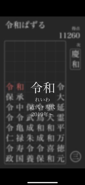 令和ぱずる1