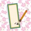俳句・短歌アプリ