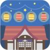 縁日ゲームアプリ