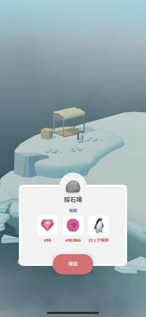 ペンギンの島2