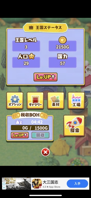 ねんどの王国7