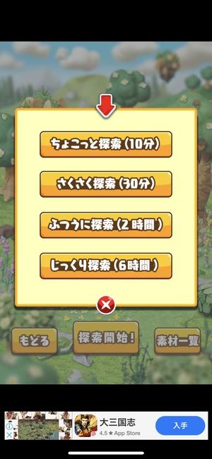 ねんどの王国3