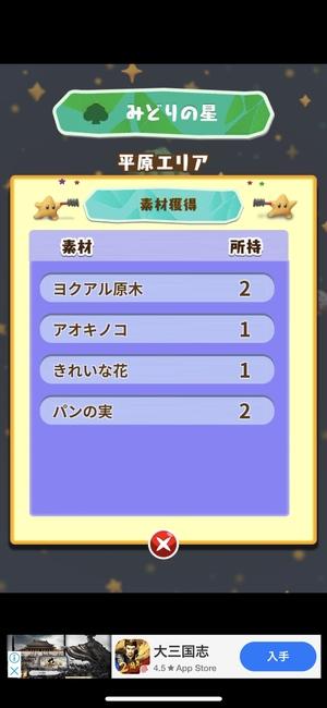 ねんどの王国4