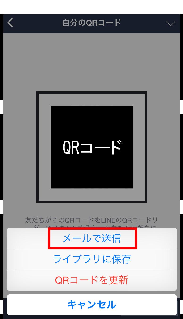 LINE手順4