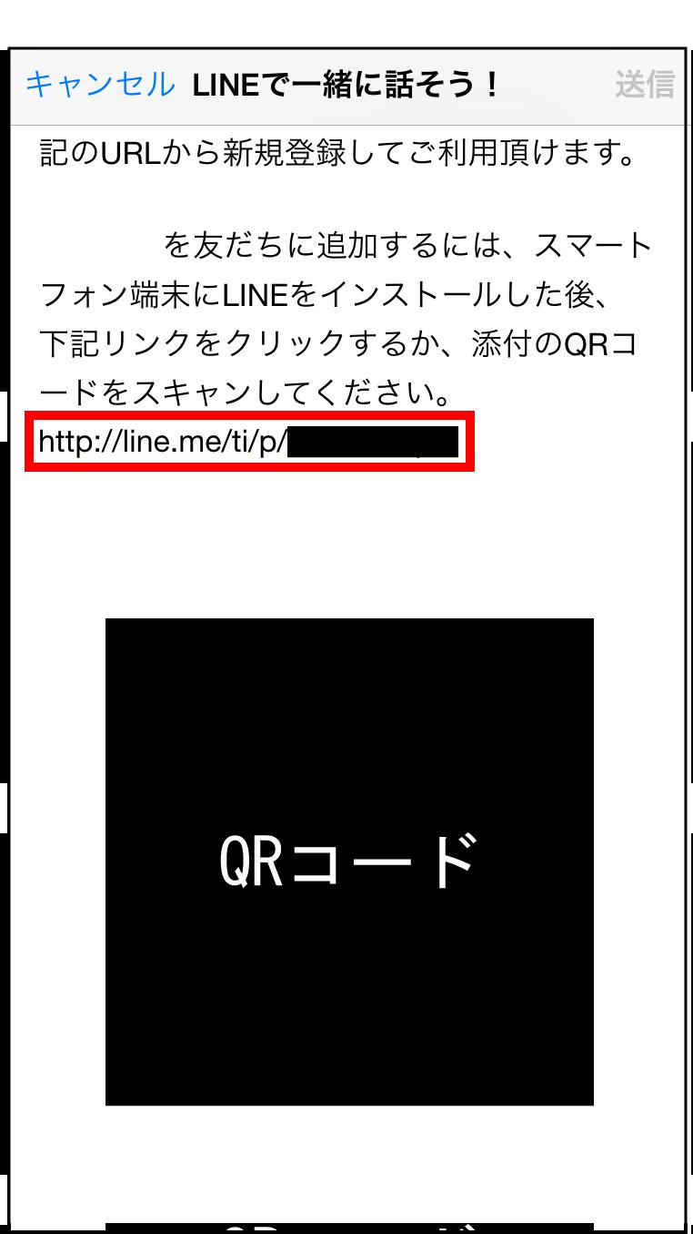 LINE手順5