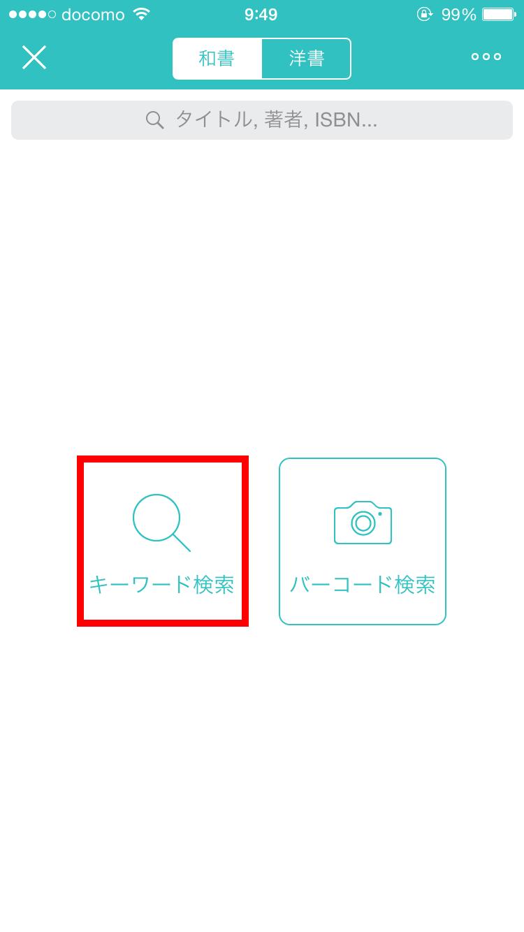 読書管理ビブリア7