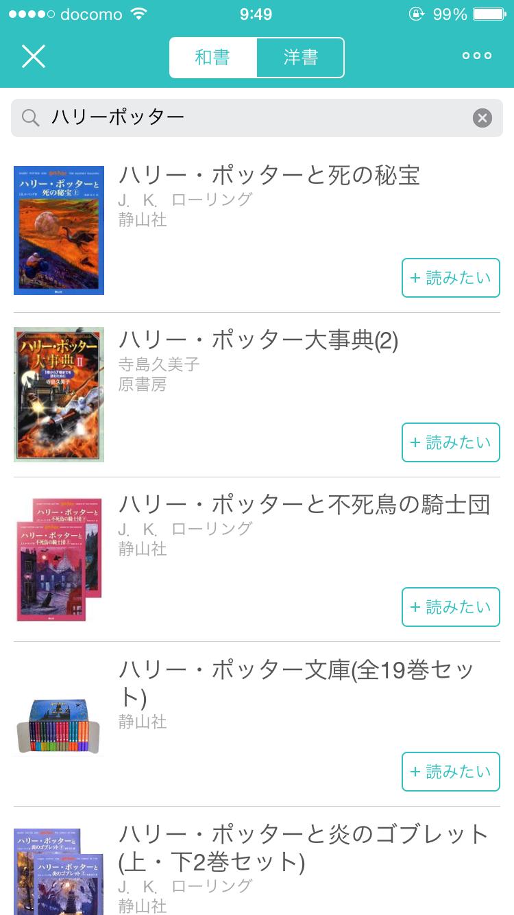 読書管理ビブリア8