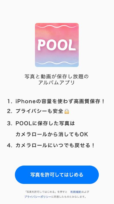 POOL(プール) -写真が保存し放題のアルバムアプリ