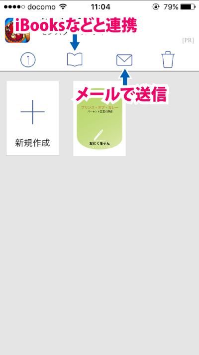 eブックメーカー7