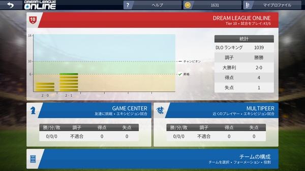 Dream League Soccer 2016マルチプレイ2