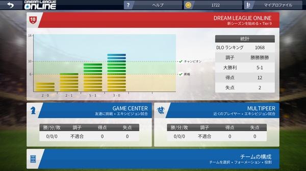 Dream League Soccer 2016マルチプレイ3