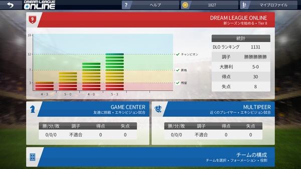 Dream League Soccer 2016マルチプレイ6