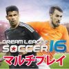 Dream League Soccer 2016マルチプレイ