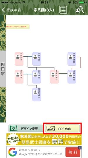 家系図11