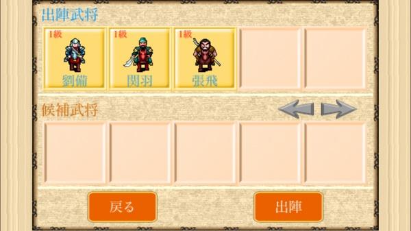 三国志蜀漢風雲1
