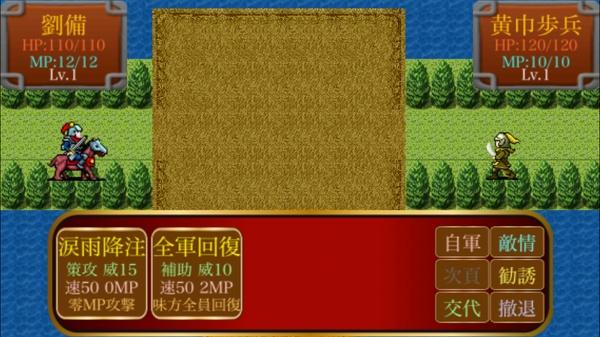 三国志蜀漢風雲3