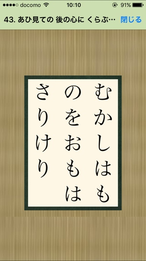 百首読み上げ1