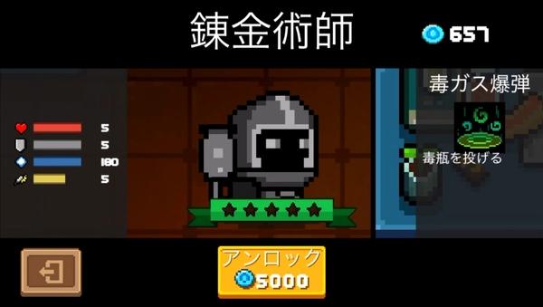 Soul Knight20