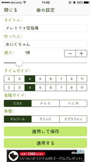 うぐいすオルゴール8