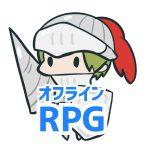 オフラインRPGアプリ