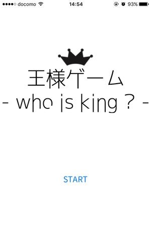 王様ゲーム1