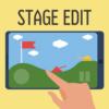 ステージ作成ゲームアプリ