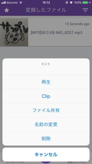 MP3抽出9