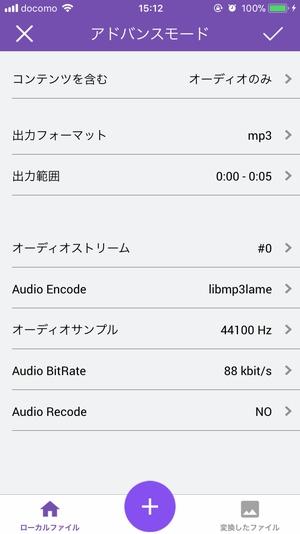 MP3抽出7