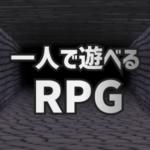 一人で遊べるRPGアプリ