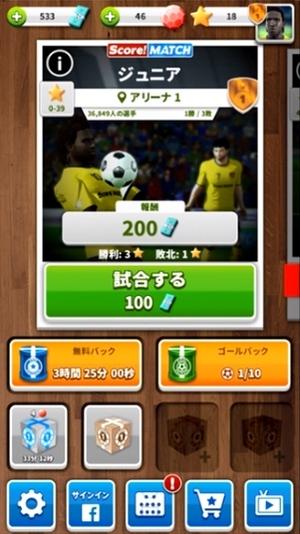 Score! Match1