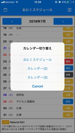縦型カレンダー&簡単メモ6