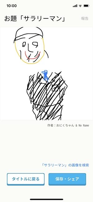 お絵かきコラボ10