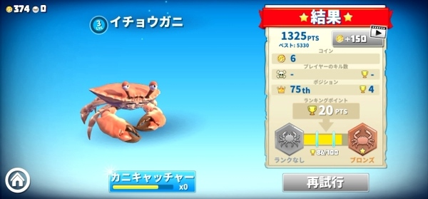 King of Crabs13