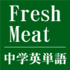 中学英単語アプリ