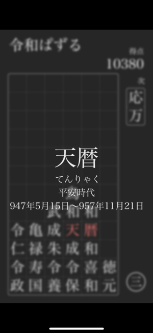 令和ぱずる3