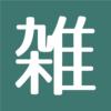 雑学アプリ