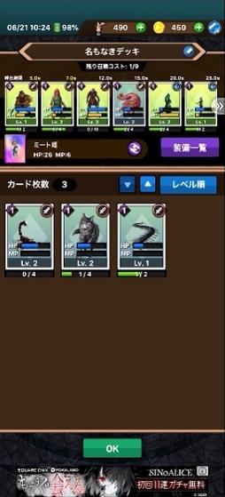蒼穹のプリンセス8
