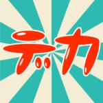 デカ文字アプリ