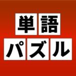 単語パズルアプリ