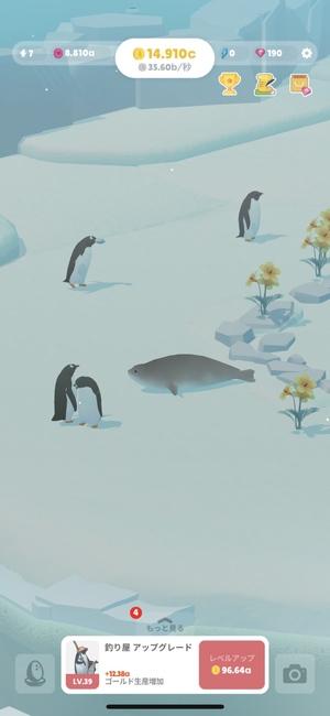 ペンギンの島9