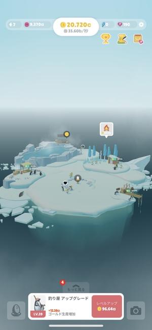 ペンギンの島10